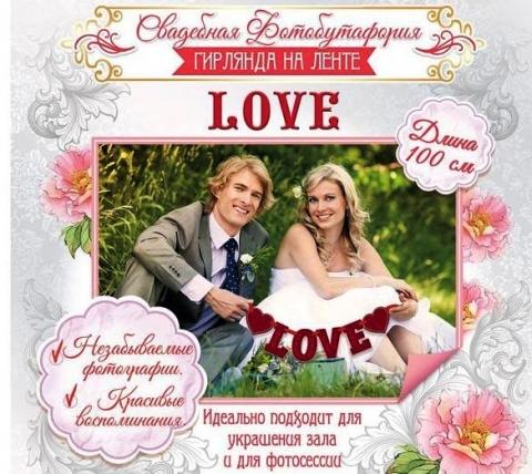 love для свадебной фотосессии