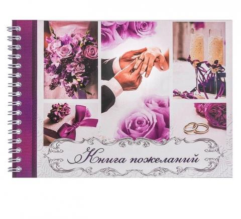 фиолетовая книга пожеланий на свадьбу фото sale-svadba.ru