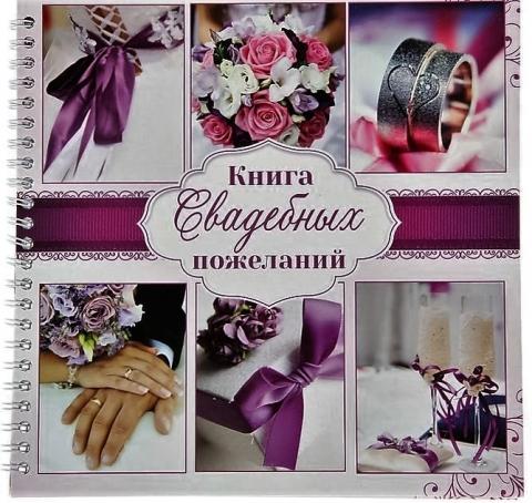 книга пожеланий фиолетовая