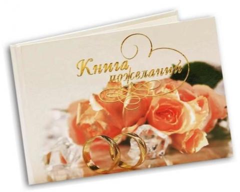 книга пожеланий с чайными розами