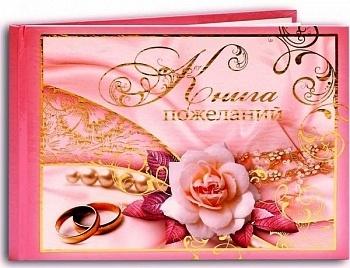 книга пожеланий розовая фото