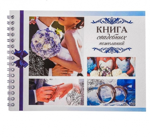 синяя книга пожеланий на свадьбу фото