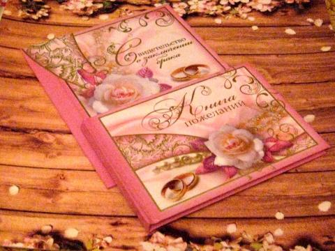 розовая книга пожеланий и папка купить