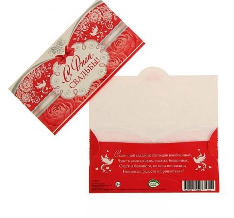конверт для денег на свадьбу с красным бантиком фото