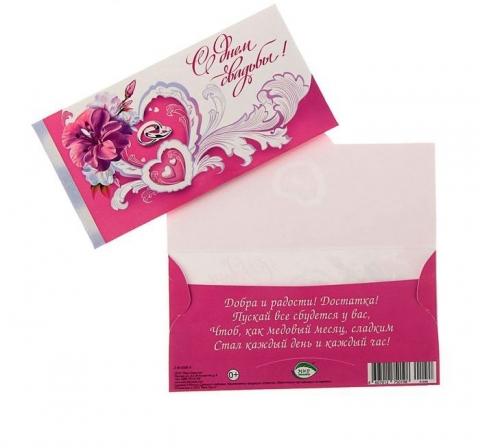 конверт для денег свадебный фото
