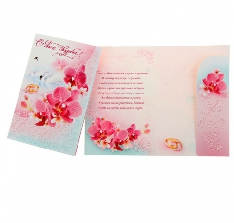 конверт на свадьбу для денег купить