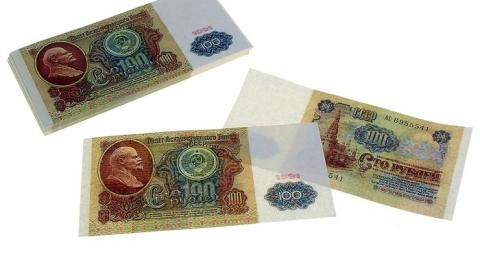 сто рублей ссср купюры сувенирные