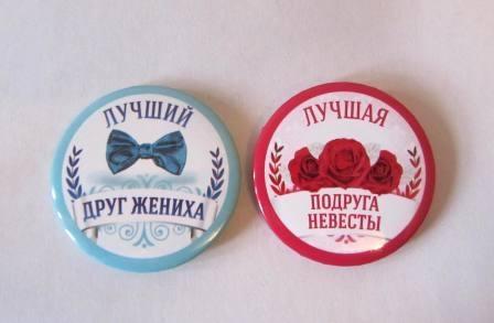 значки для дружек невесты и жениха фото