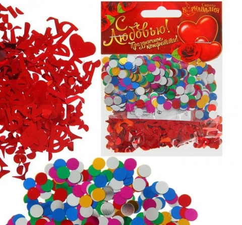 конфетти я тебя люблю