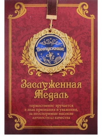 медали для выпускников