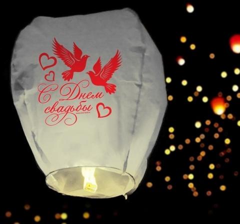 фонарик небесный с днем свадьбы
