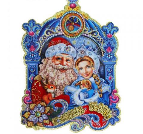 плакат дед мороз со снегурочкой фото