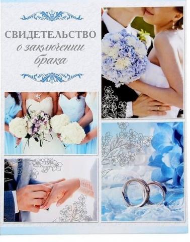 обложка для свидетельства о браке голубая фото