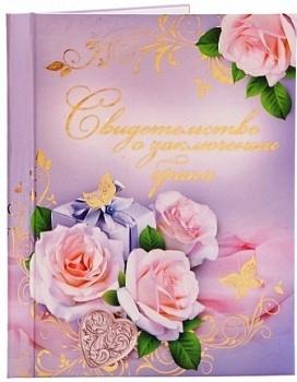 свидетельство о браке папка сиренео-розовая фото