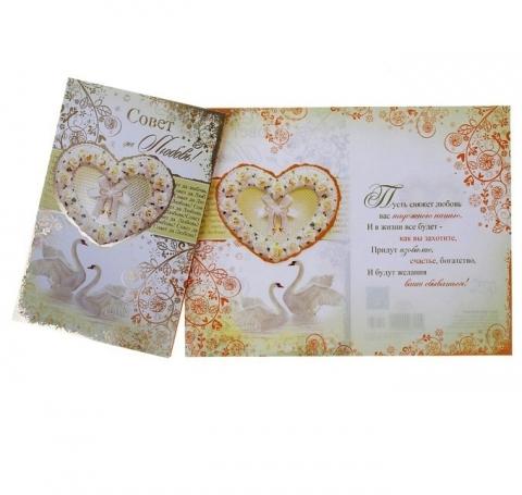 открытка на свадьбу купить