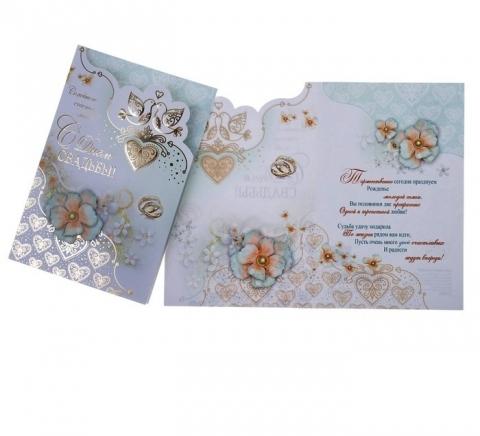свадебная открытка с днем свадьбы купить