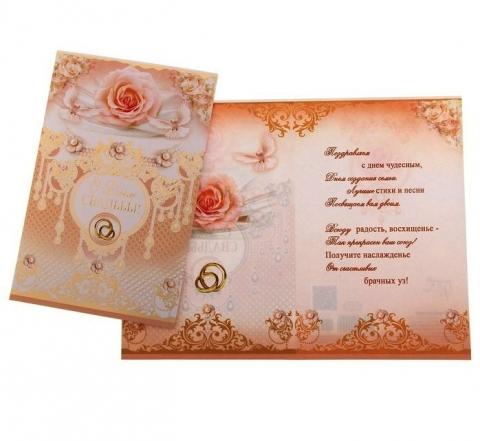 открытка с днем свадьбы фото