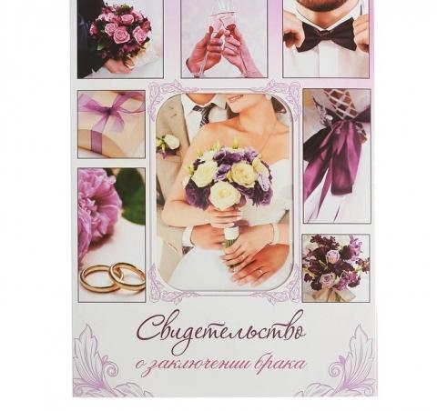 папка для свидетельства о браке фиолетовая фото