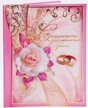 оболожка для свидетельства о браке розовая фото
