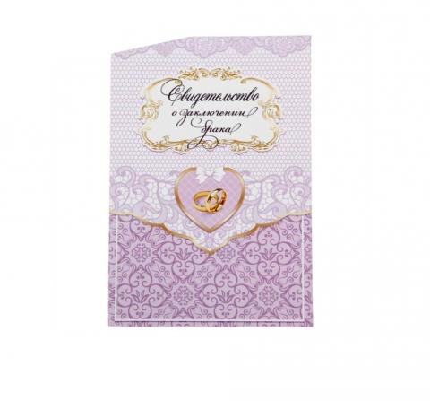 папка для свидетельства о браке розовая