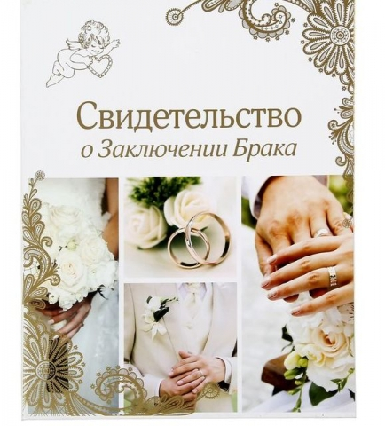 папка для свидетельства о браке с кольцами фото