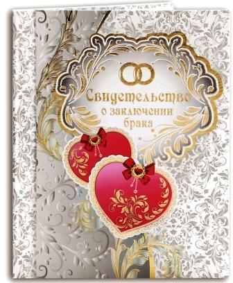 папка для свидетельства о браке серебро