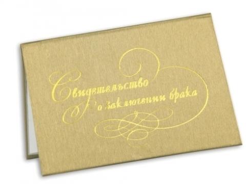 папка для свидетельства о браке золото