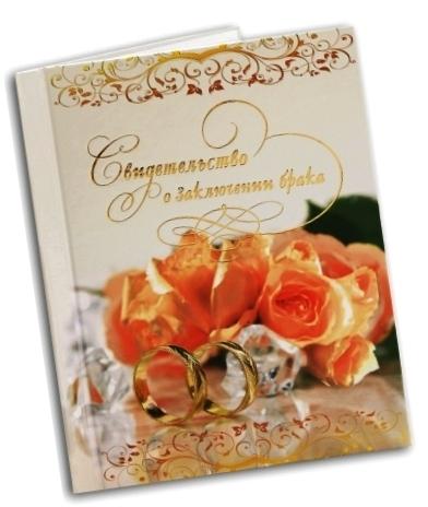 свидетельство о браке обложка с чайными розами