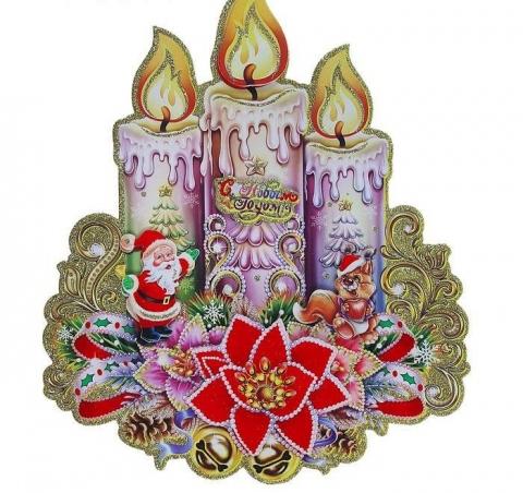 новогодние свечи плакат фото