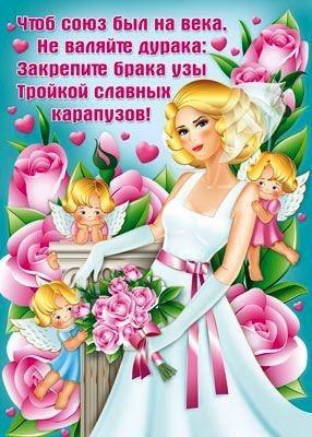 юмористический свадебный плакат фото