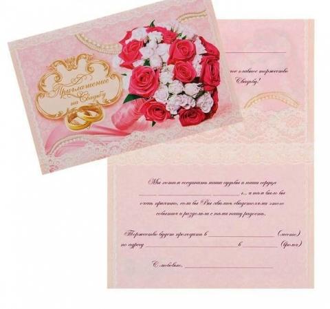 свадебные приглашения розовые малиновые фото