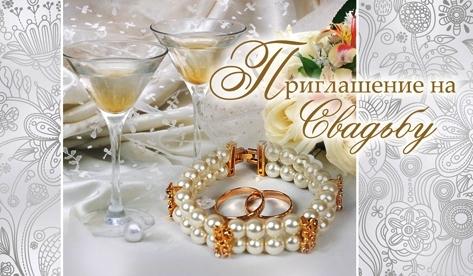 маленькое свадебное приглашение купить