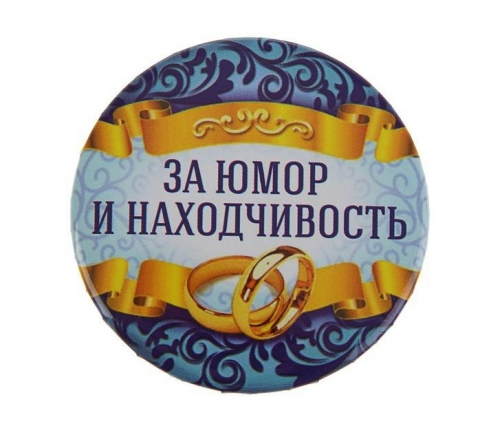 свадебные награды фото