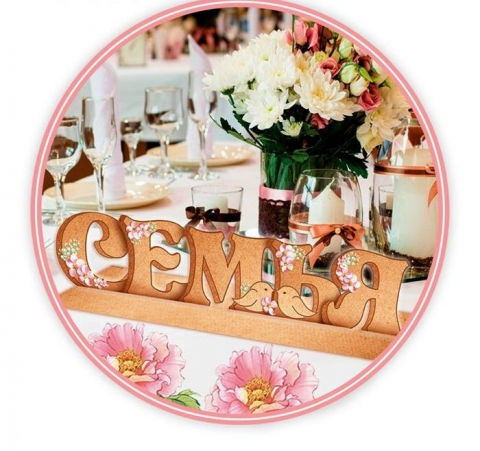 таблички для свадебных фотосессий фото