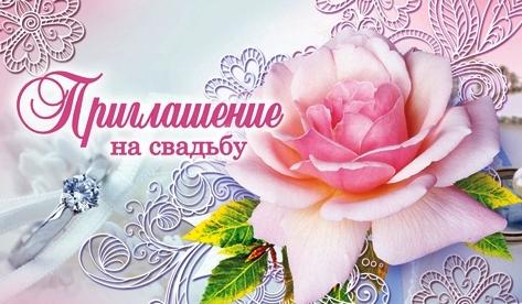 сиренево-розовое свадебное приглашение фото