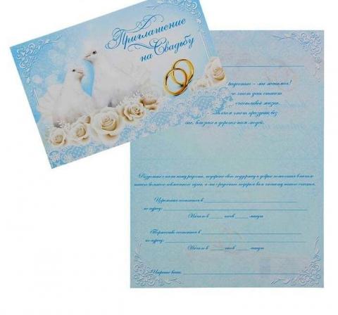 свадебные приглашения голубые фото