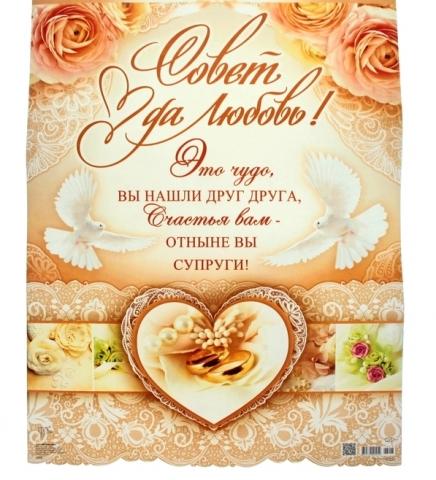бежевый свадебный плакат фото