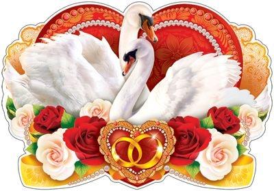свадебный плакат фигурный лебеди