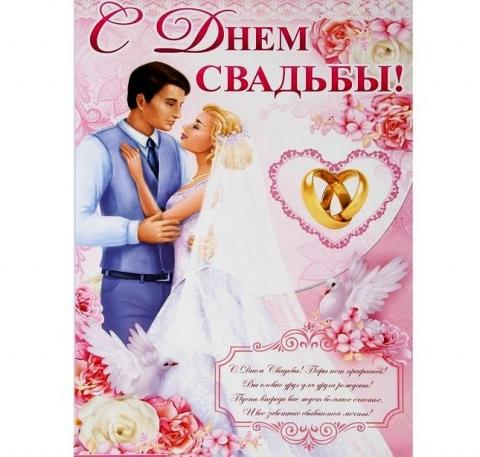 розовый свадебный плакат фото