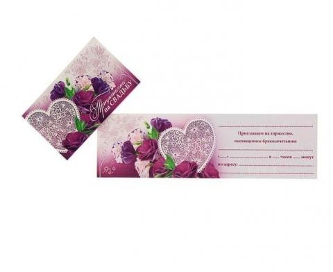 свадебный пригласительный фиолетовый фото