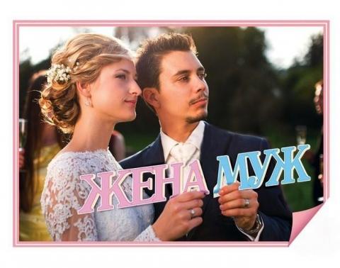 жена муж для свадебной фотосессии фото