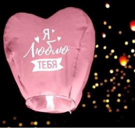 """Фонарь желаний розовый """"Я люблю тебя!"""" 001244"""