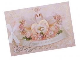 книга пожеланий бежево-розовая с золотом