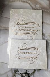 Комплект: Папка для свидетельства о браке ПОЛНОФОРМАТ А4 и Книга пожеланий на свадьбу белая  РАСПРОДАНО100102