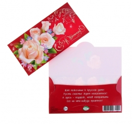 конверт для денег с розами купить