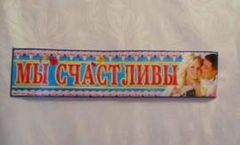 наклейка на номер свадьба