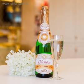 наклейки на аукционное шампанское бежево-золотистые фото