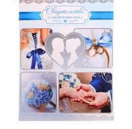 обложка для свидетельства о браке синее фото