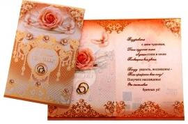 свадебные открытки поздравительные