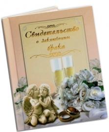 папка для свидетельства о браке с ангелами